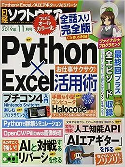 日経ソフトウエア 2019年 11 月号