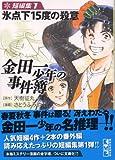 金田一少年の事件簿 短編集(1) (講談社漫画文庫)