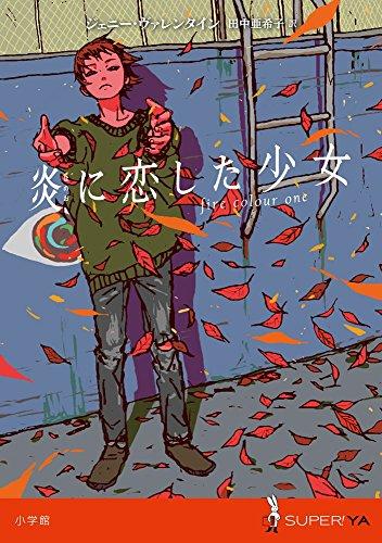 炎に恋した少女 (SUPER!YA)