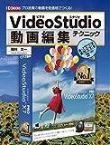 VideoStudio動画編集テクニック―プロ品質の動画を低価格でつくる! (I・O BOOKS)