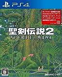 聖剣伝説2 シークレット オブ マナ(PS4)
