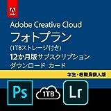 Adobe Creative Cloud(アドビ クリエイティブ クラウド) フォトプラン(Photoshop+Lightroom) with 1TB|学生・教職員個人版|12か月版|パッケージ(カード)コード版