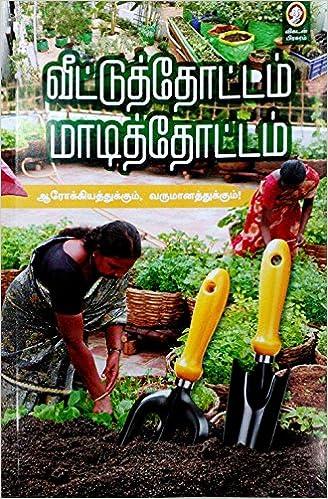 Buy Veetu Thottam Maadi Thottam Book Online at Low Prices in