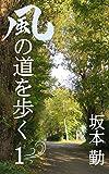 KAZE-NO-MICHI-O-ARUKU  1 (Japanese Edition)
