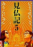 見仏記5 ゴールデンガイド篇<見仏記> (角川文庫)