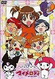 おねがいマイメロディ Melody8 [DVD]
