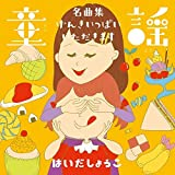 Shoko Haida - Doyo Meikyoku Shu / Genki Ippai! Itadaki Masu! (2CDS) [Japan CD] PCCG-1512 by SHOUKO HAIDA (2016-02-17)
