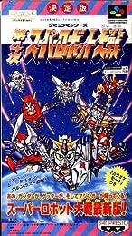 スーパーファミコン第4次スーパーロボット大戦
