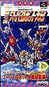スーパーファミコン 第4次スーパーロボット大戦