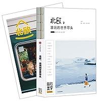 旅行美学系列:北欧,凛冽的世界尽头(附72页全彩旅行攻略)