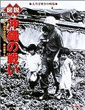 図説 沖縄の戦い (ふくろうの本/日本の歴史)