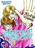 Electric Hands (Yaoi) (Doki Doki)