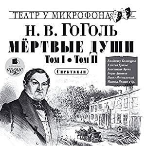 Myortvyie dushi. Tom I. Tom II Audiobook by Nikolai Gogol Narrated by V. Belokurov, G. Gerasimov