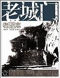 老重庆影像志:老城门