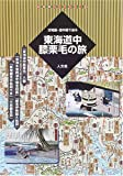 古地図・道中図で辿る東海道中膝栗毛の旅 (古地図ライブラリー)