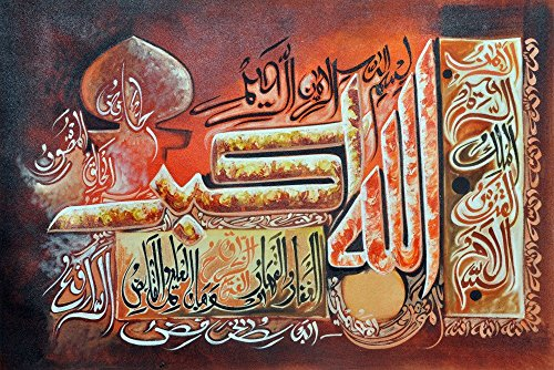 Oil On Canvas Individual Islamic Calligraphy Islamic Home Decor Wall Art- Asma Ul Husna - Unframed by Islamic Art Online