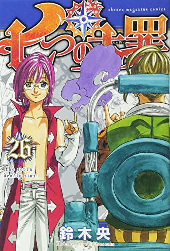 七つの大罪(26) (講談社コミックス)