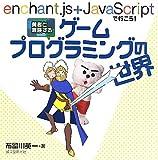 勇者と冒険する ゲームプログラミングの世界: enchant.js+JavaScriptで行こう!