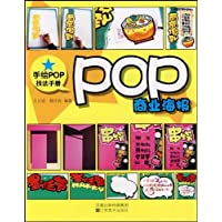 POP商业海报