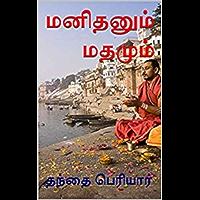 மனிதனும் மதமும்: Manithanum Mathamum (Tamil Edition)