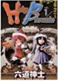 Holy Brownie 1 (ヤングキングコミックス)