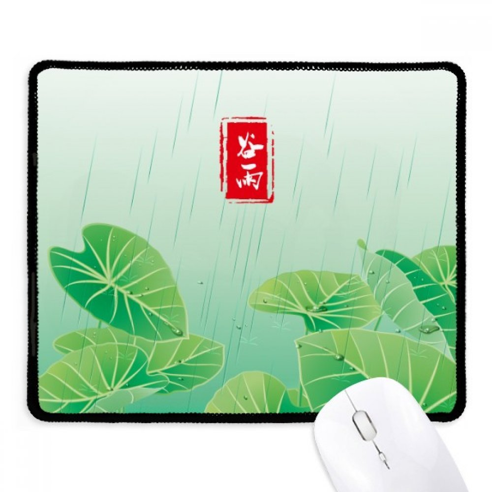 Circlar Grain Rain Twenty Four Solar Term Non-Slip Mousepad Game Office Black Stitched Edges Gift