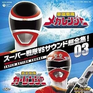 Super Sentai Megaranger Vs Carranger Amazon Com Music