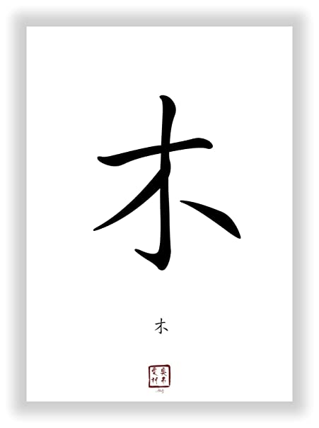 Wooden Chinese Japanese Kanji Calligraphy Font As Deco Decor Mural