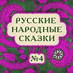 Russkie narodnye skazki No. 1 [Russian Folktales, No. 1]