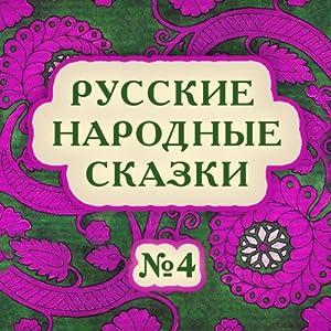Russkie narodnye skazki No. 1 [Russian Folktales, No. 1] Audiobook