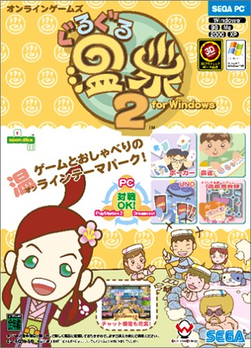 ぐるぐる温泉 2 for Windows B00006IUSM Parent