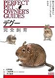 デグー完全飼育: 飼い方の基本からコミュニケーションまでわかる (PERFECT PET OWNER'S GUIDES)