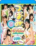 つぼみ Hi-Vision Collection [Blu-ray]