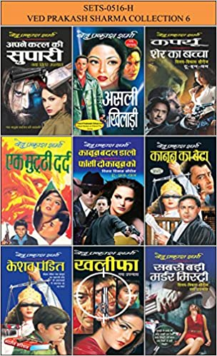 Ved Prakash Sharma Pdf