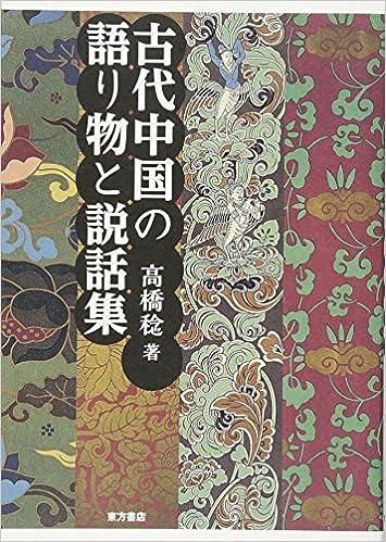古代中国の語り物と説話集 | 高...