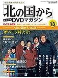 「北の国から」全話収録 DVDマガジン 2017年 13号 8月29日号【雑誌】