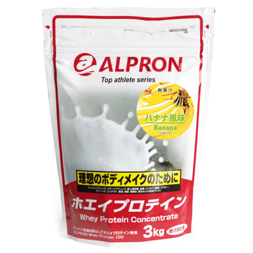 アルプロン -ALPRON- ホエイプロテイン バナナ風味 3kg アルプロン B015INYYSM   3kg