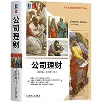 高等学校经济管理英文版教材:公司理财(英文版·原书第11版)