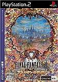 ファイナルファンタジーXI アトルガンの秘宝 拡張データディスク (PlayStation 2版)