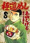 極道めし 第8巻