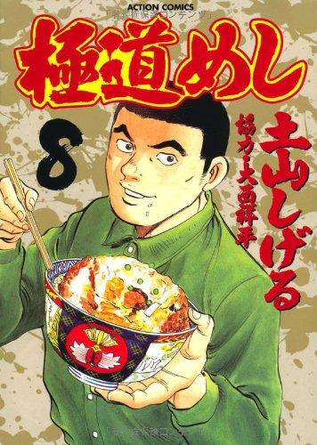 Gokudo Meshi #8 (Gokudo Meshi)