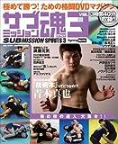 サブミッション魂 vol.3 (晋遊舎ムック)