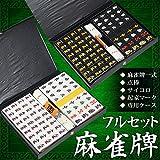 麻雀牌セット 専用ケース入り 牌一式 点棒 サイコロ 起家マーク 付 マージャン牌セット 全2色  (白)
