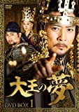 [DVD]大王の夢 DVD-BOX1