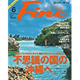 Fine 2018年6月号 小さい表紙画像