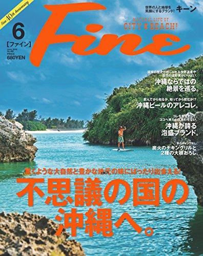 Fine(ファイン) 2018年 06 月号 [不思議の国の沖縄へ。]