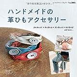 ハンドメイドの革ひもアクセサリー (レディブティックシリーズno.3993)