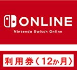 Nintendo Switch Online 利用券(個人プラン12か月)