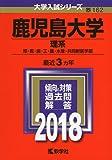 鹿児島大学(理系) (2018年版大学入試シリーズ)