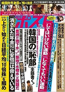 [雑誌] 週刊ポスト 2016年11月18日号 [Shukan Post 2016-11-18]
